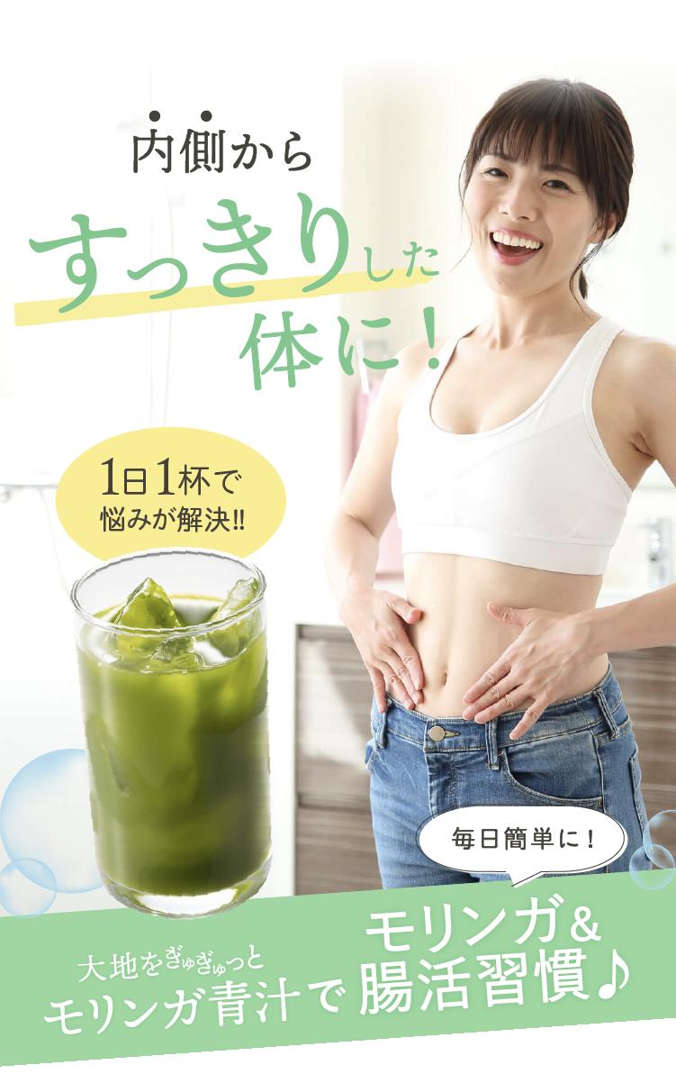 モリンガ青汁で腸活