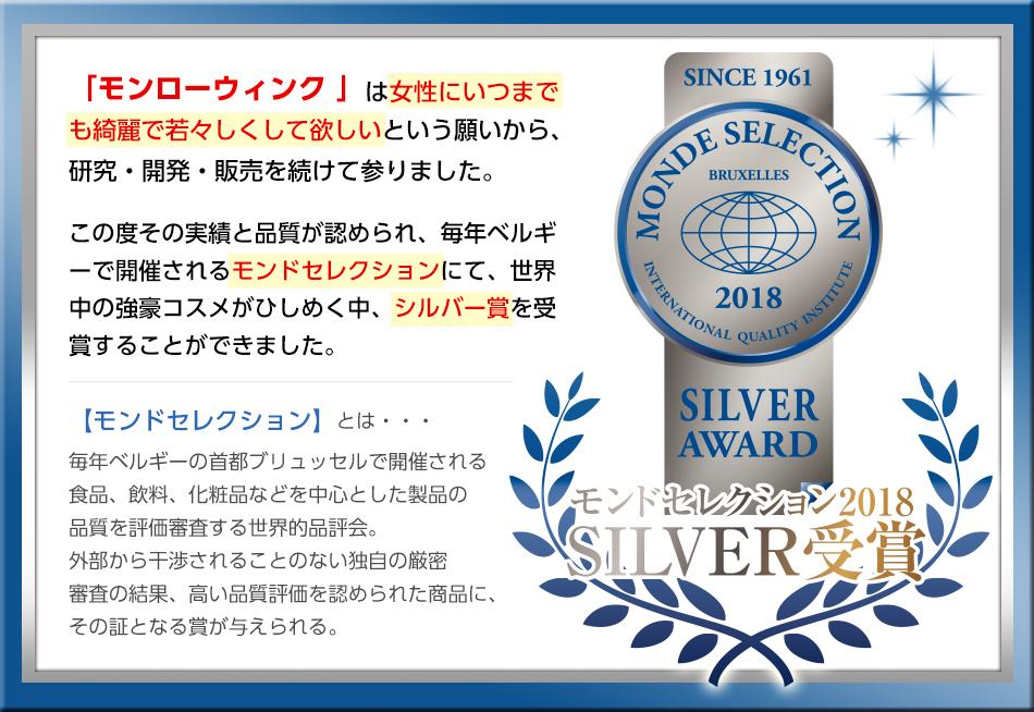 モンドセレクション2018 SILVER受賞
