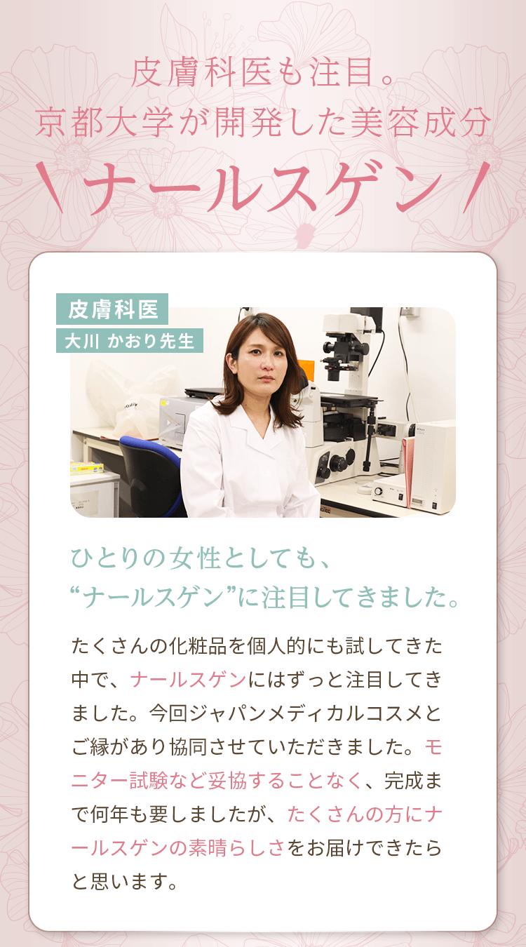 皮膚科医も注目。京都大学が開発した美容成分…