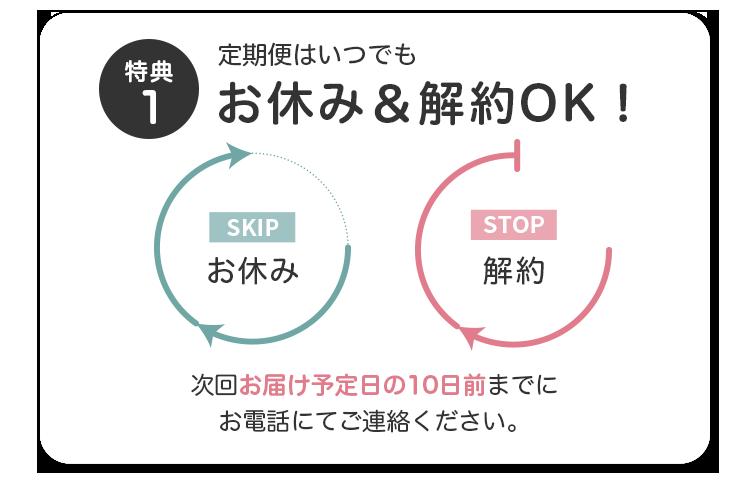 特典1:お休み&解約OK!