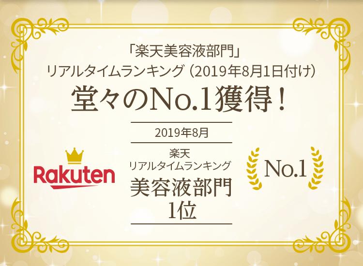 「楽天美容液部門」リアルタイムランキング(2019年8月1日付け) 堂々のNO.1獲得!