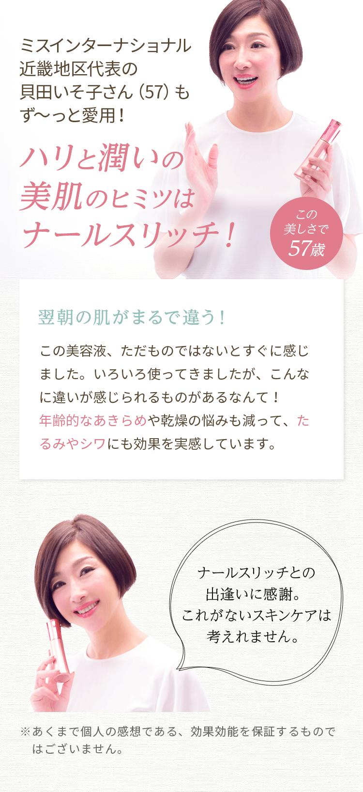 ミスインターナショナル近畿地区代表の貝田いそ子さん(57)もず〜っと愛用!…