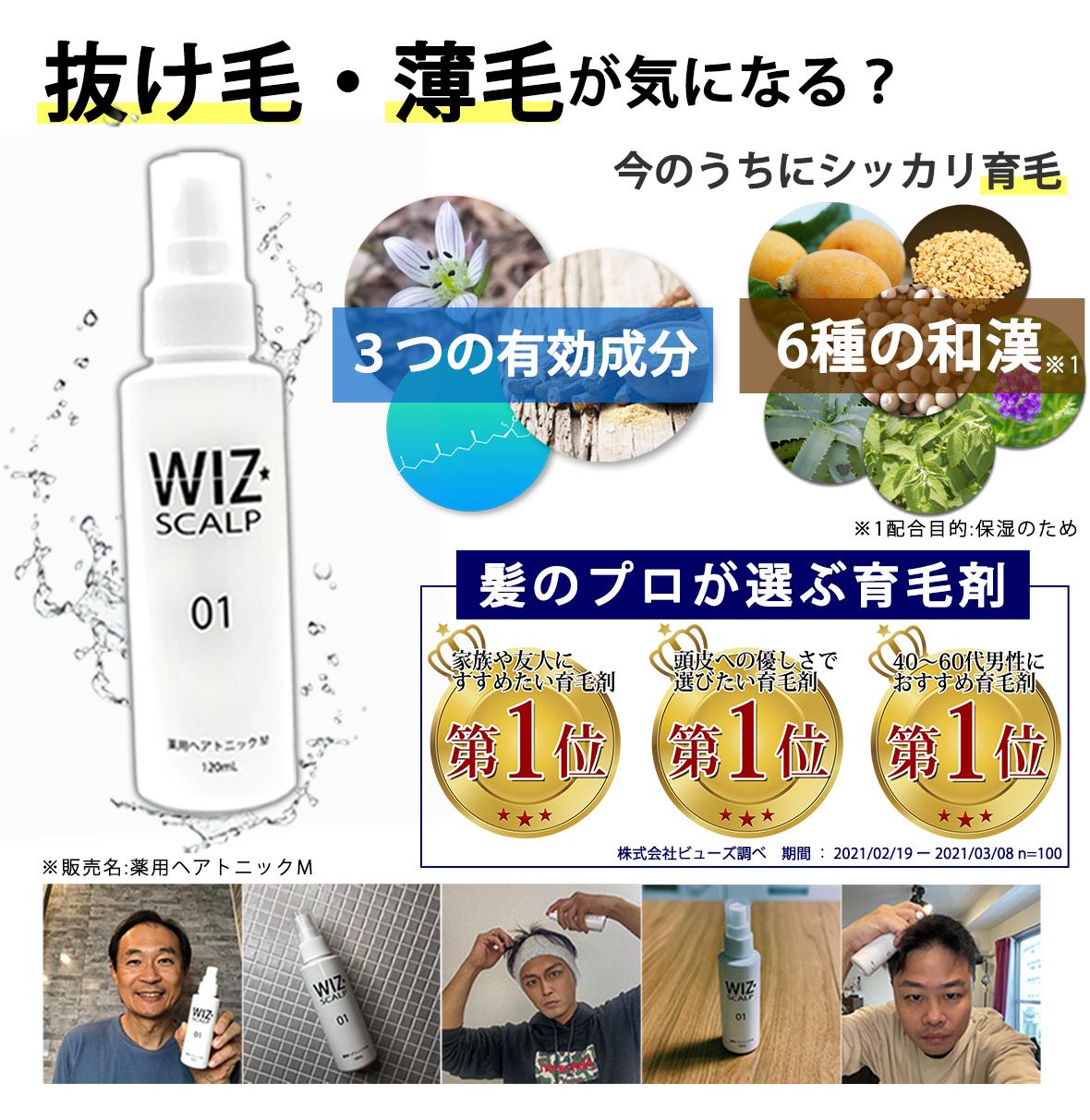 9つの効果・効能が認められた育毛剤!WIZ SCALP 01 ウィズスカルプ01
