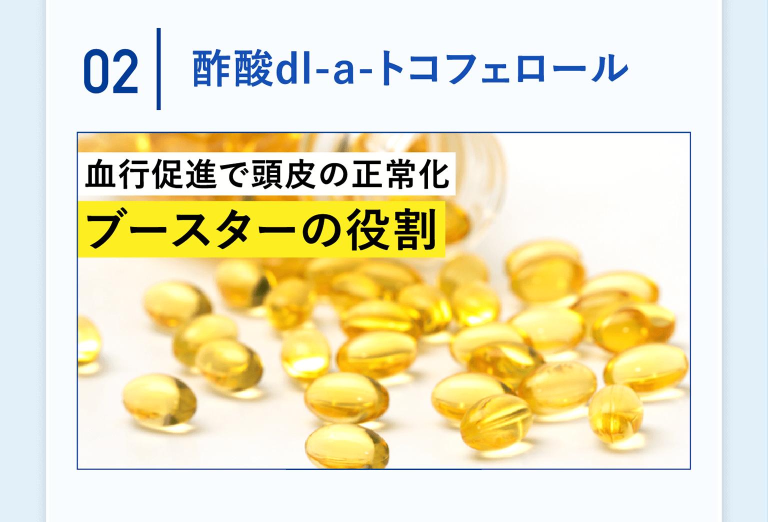 酢酸dl-a-トコフェロール:血行促進で頭皮の正常化「ブースターの役割」