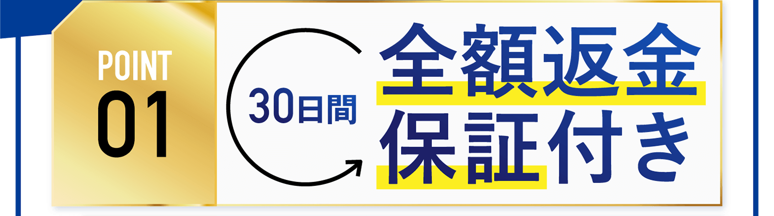 POINT1 30日間全額保証付き