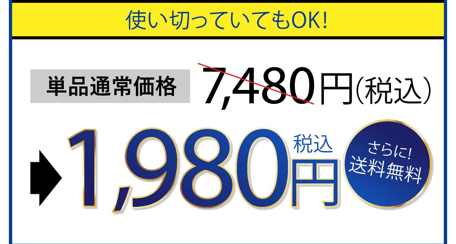 使い切っていてもOK!単品通常価格7,480円(税込)→4,980円(税込)さらに送料無料