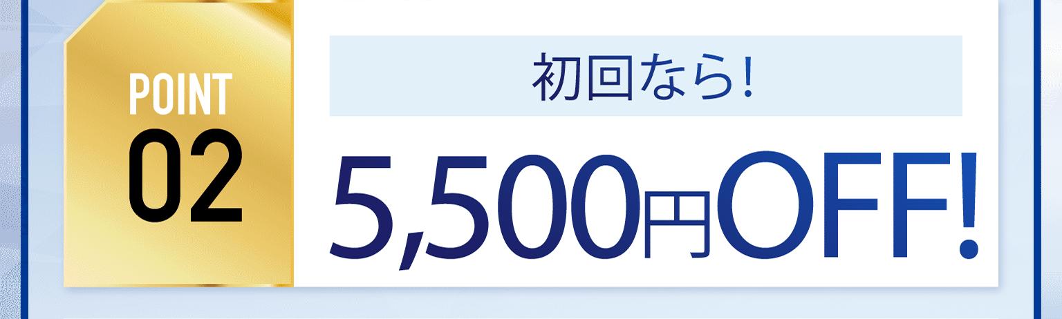 POINT2 初回なら!2,500円OFF!