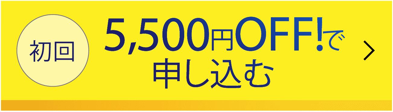 初回2,500円OFFで申し込む!