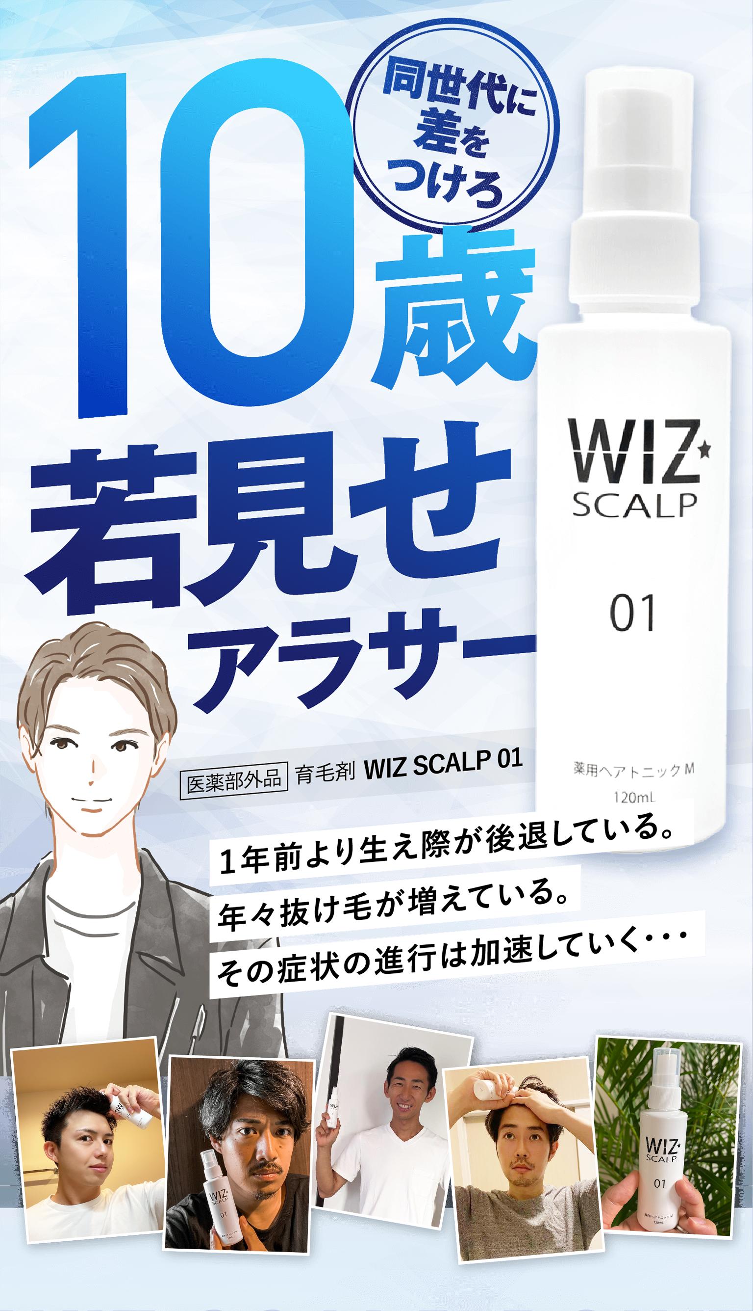 育毛剤「WIZ SCALP」ウィズスカルプで10歳若見せ!同世代に差をつけろ!