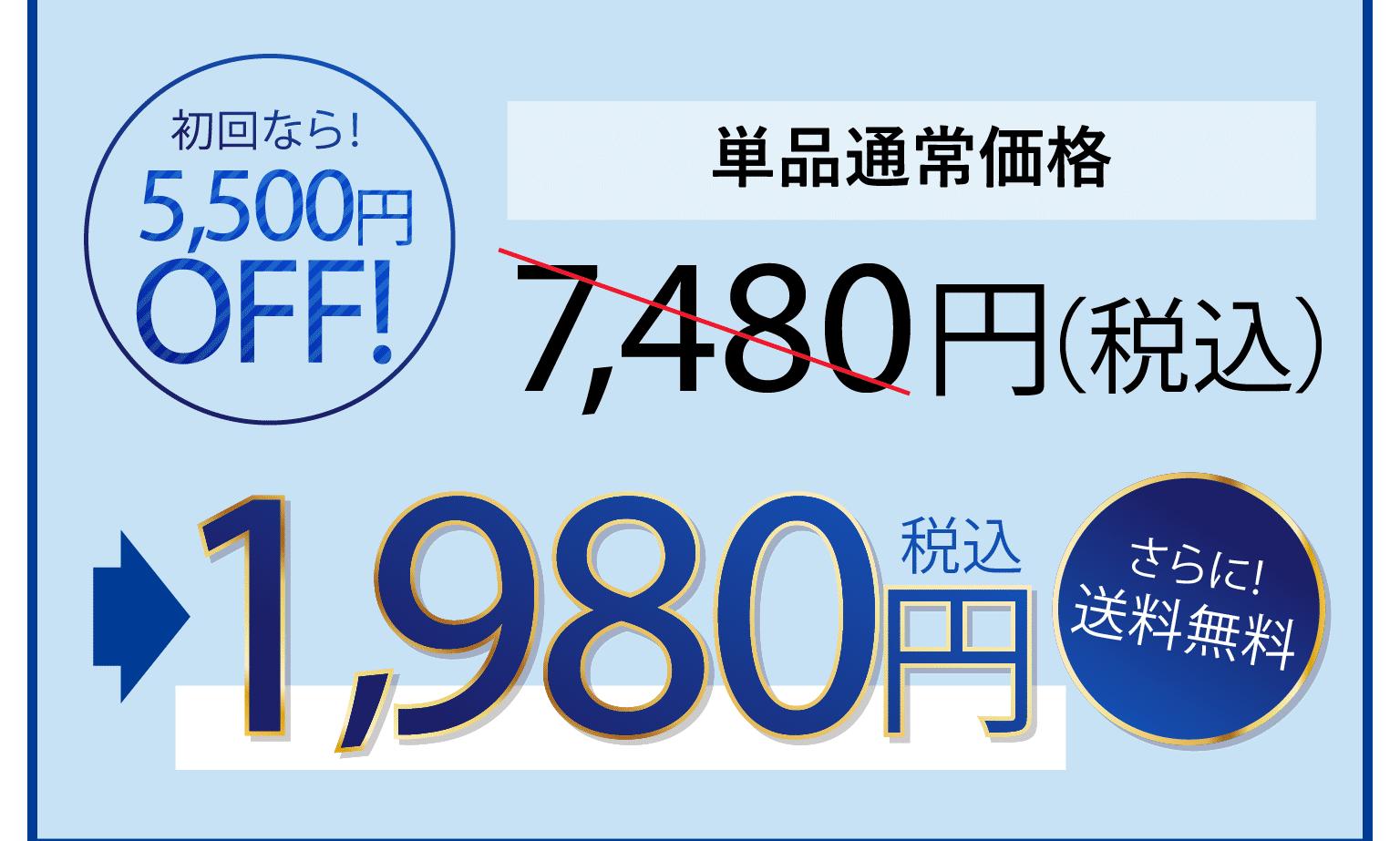 初回なら2,500円OFF!単品通常価格7,480円→4,980円(税込)さらに送料無料