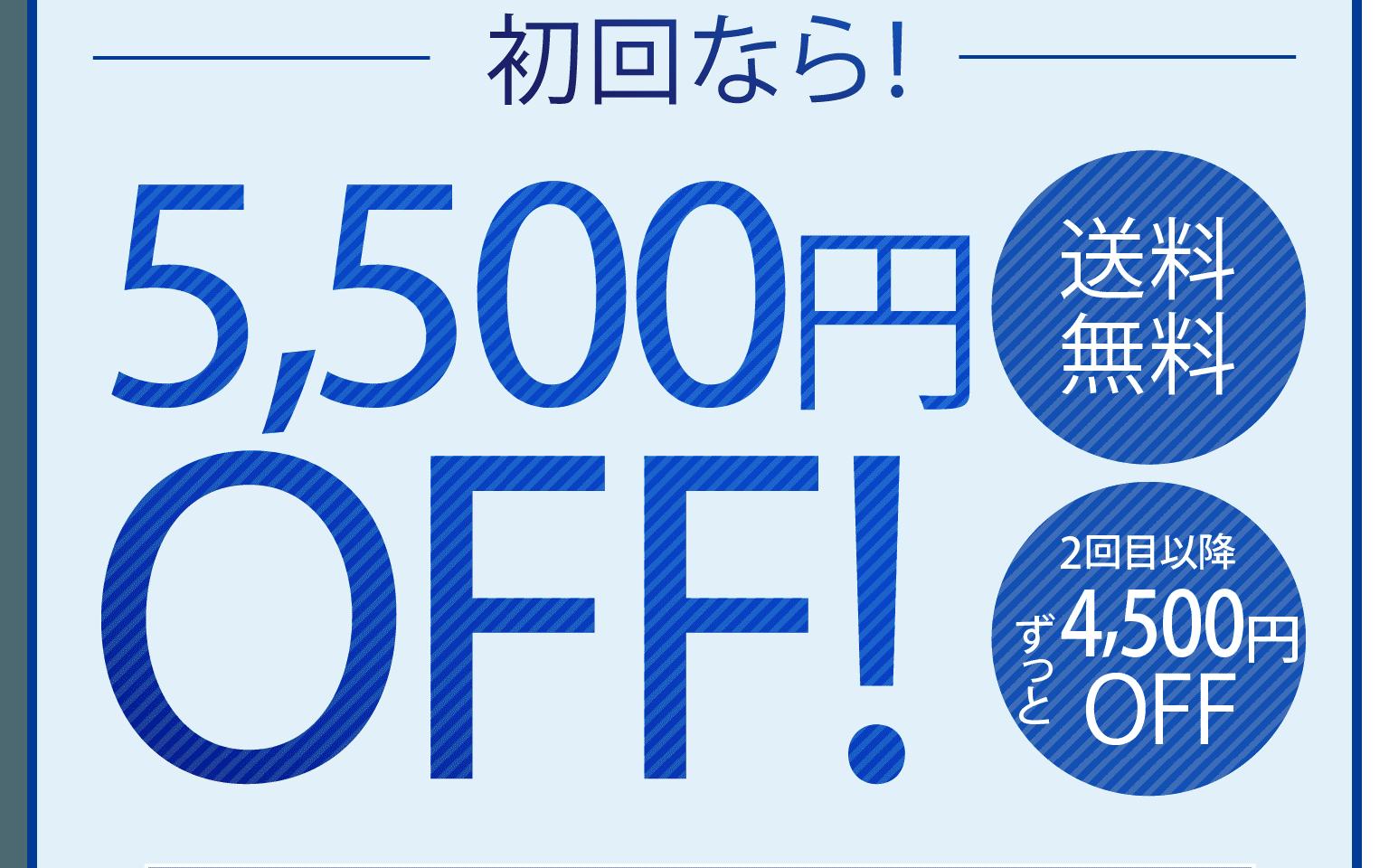 初回なら!2,500円OFF!送料無料 2回目以降ずっと1,000円OFF