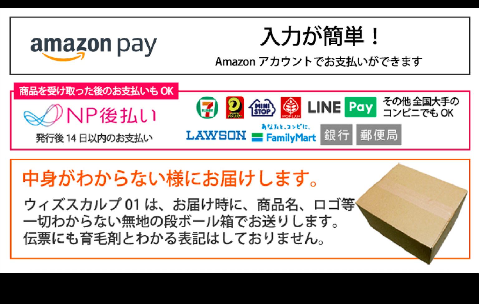 amazon pay、NP後払いが可能!中身がわからないようにお届けします。