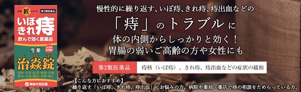 生薬 匠シリーズ 治焱錠(じえんじょう/ジエンジョウ)