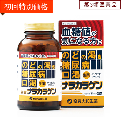 【第3類医薬品】ナラカラゲン(初回特別価格1箱2,178円)