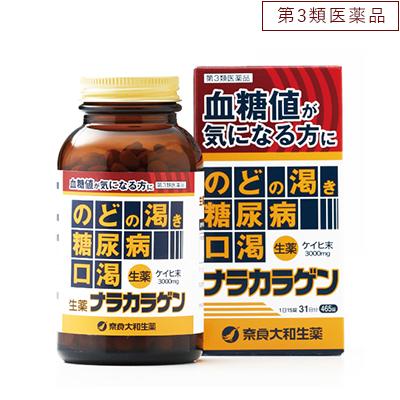 【第3類医薬品】ナラカラゲン(通常価格1箱5,478円)