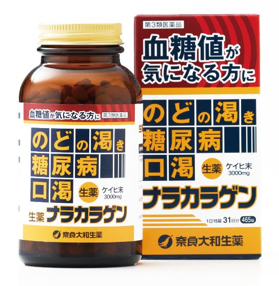 血糖値が気になる方へ 第3類医薬品「ナラカラゲン」