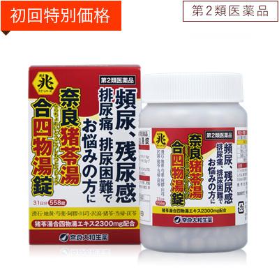 【第2類医薬品】漢方 兆シリーズ 奈良猪苓湯合四物湯錠(初回特別価格)