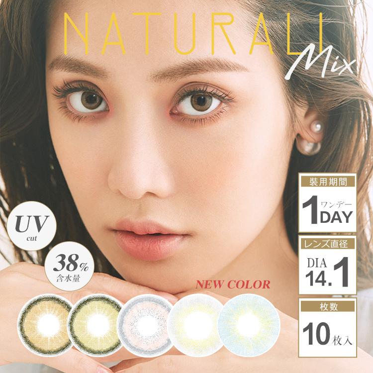 naturali mix main