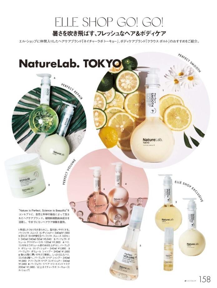 ELLE JAPAN 2020年9月号 掲載