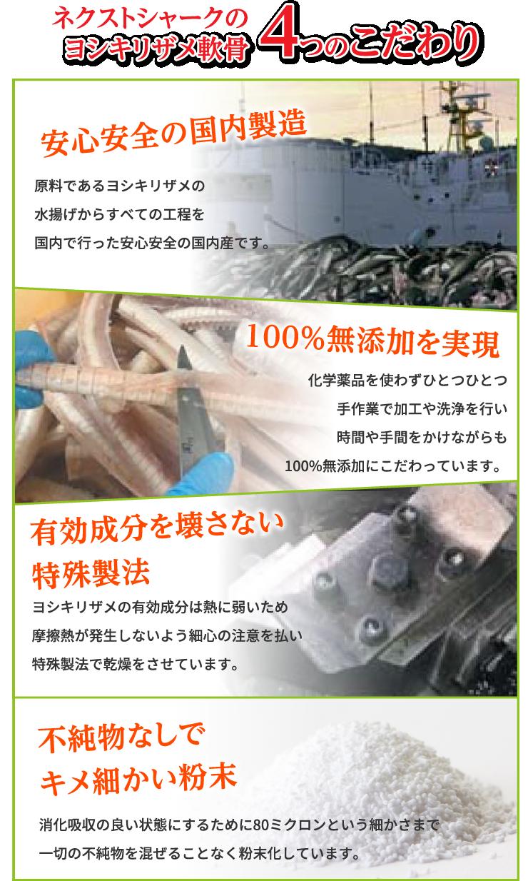ネクストシャークのヨシキリザメ軟骨4つのこだわり 安心安全の国内製造 100%無添加を実現 有効成分を壊さない特殊製法 不純物なしでキメ細かい粉末