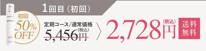 1回目(初回)初回50%OFF2,728円(税込)送料無料