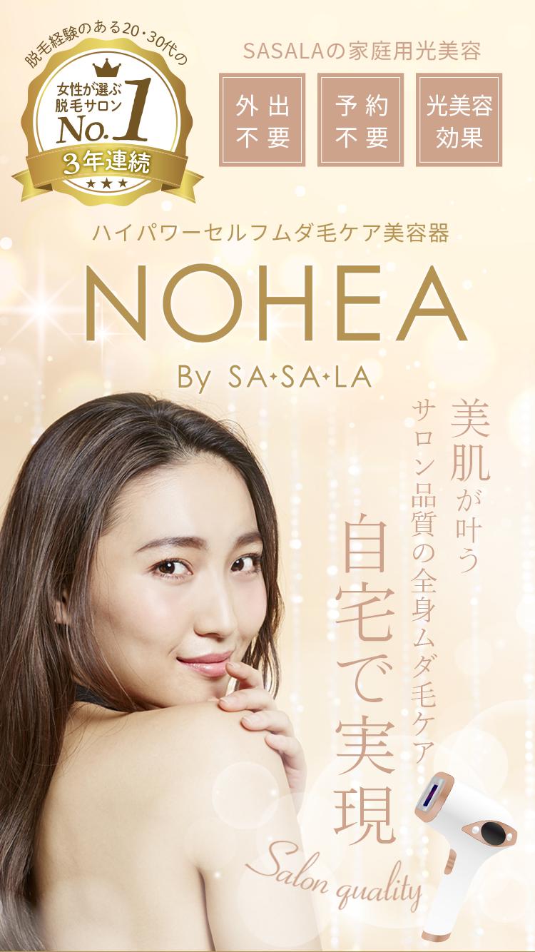 SASALAの家庭用美肌脱毛器 NOHEA by SASALA