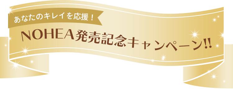NOHEA発売記念キャンペーン