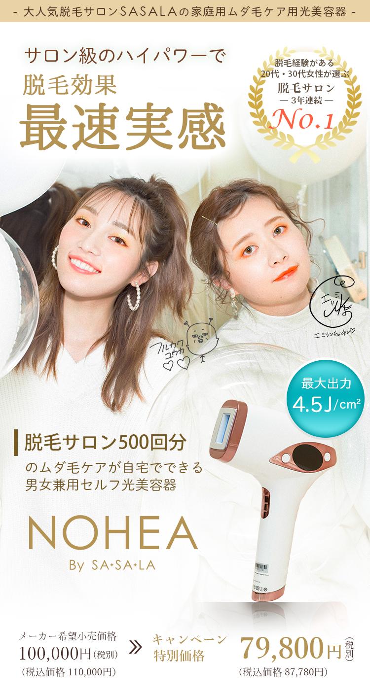 発売記念キャンペーン!20,200円引き