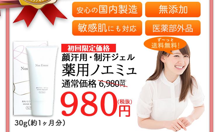 初回限定薬用ノエミュ980円
