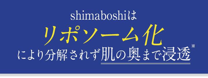 shimaboshiはリポソーム化により分解されず肌の奥まで浸透