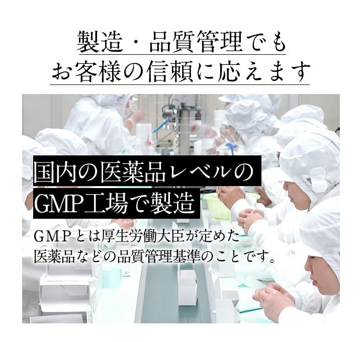 製造・品質管理でもお客様の信頼に応えます