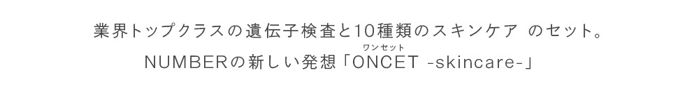 NUMBERの新しい発送「ONCET-skincare-」