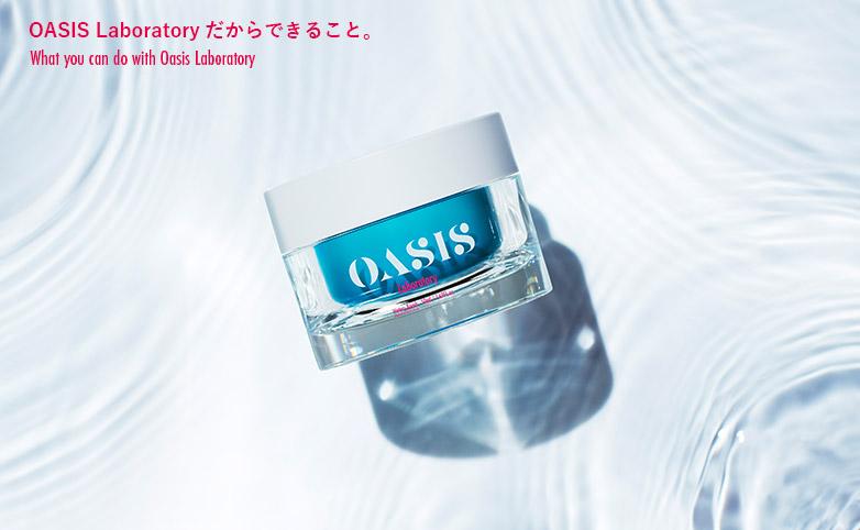OASIS Laboratoryだからできること。