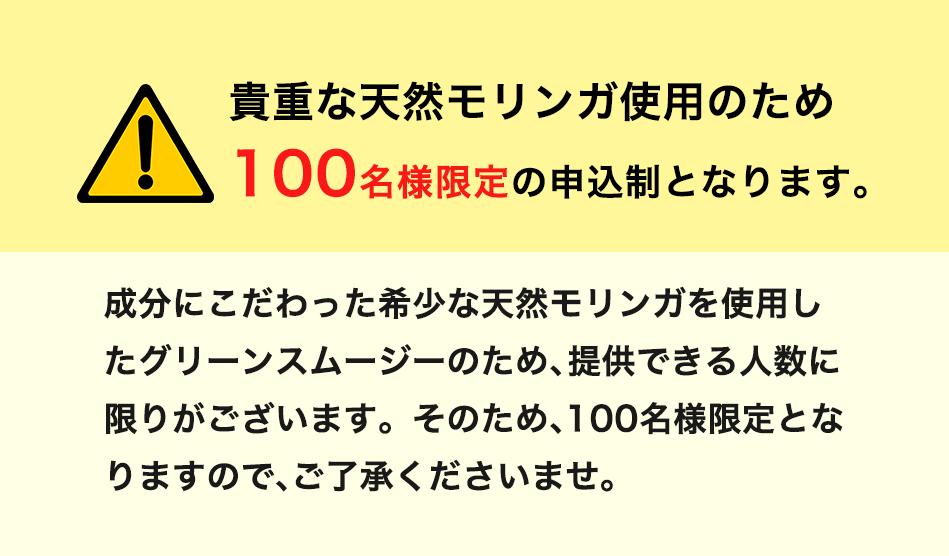 貴重な天然モリンガを使用のため100名鯖限定の申込制となります。