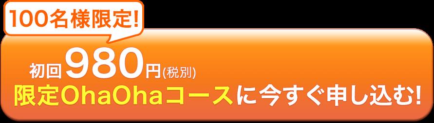 1番人気 初回980円 OhaOhaコースに今すぐ申し込む!