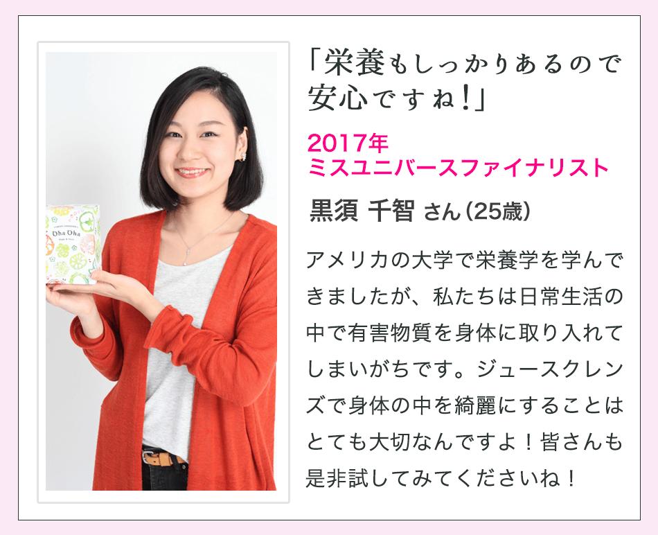 「栄養もしっかりあるので安心ですね!」黒須千智さん