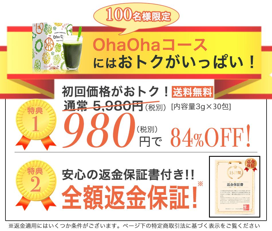 限定OhaOhaコースにはおトクがいっぱい 初回価格約84%OFF 980円