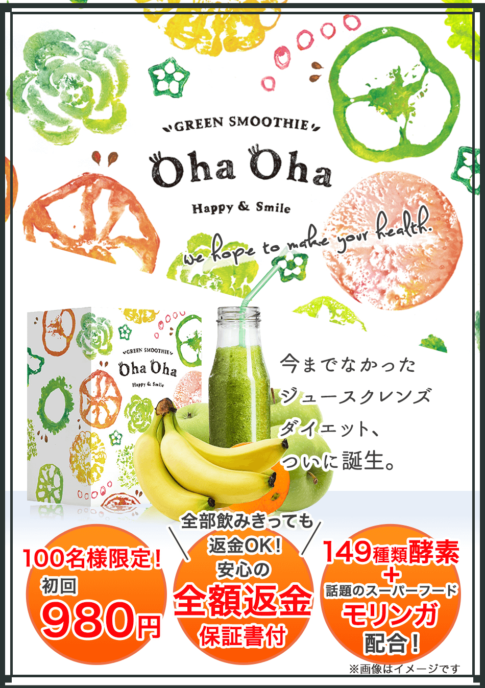 GREEN SMOOTHIE OhaOha Happy& Smile we hppe to make your health 今までなかった ジュースクレンズダイエット ついに誕生。