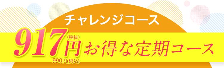 レクレア チャレンジコース モニター募集中!