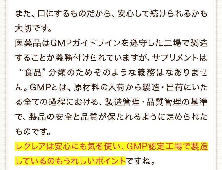 レクレアは安心にも気を使い、GMP認定工場で製造されているのもうれしいポイントですね