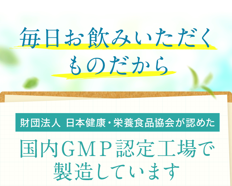 毎日お飲みいただくものだから国内GMP認定工場で製造しています