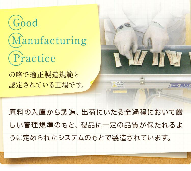 製品に一定の品質が保たれるように定められたシステムのもとで製造されています