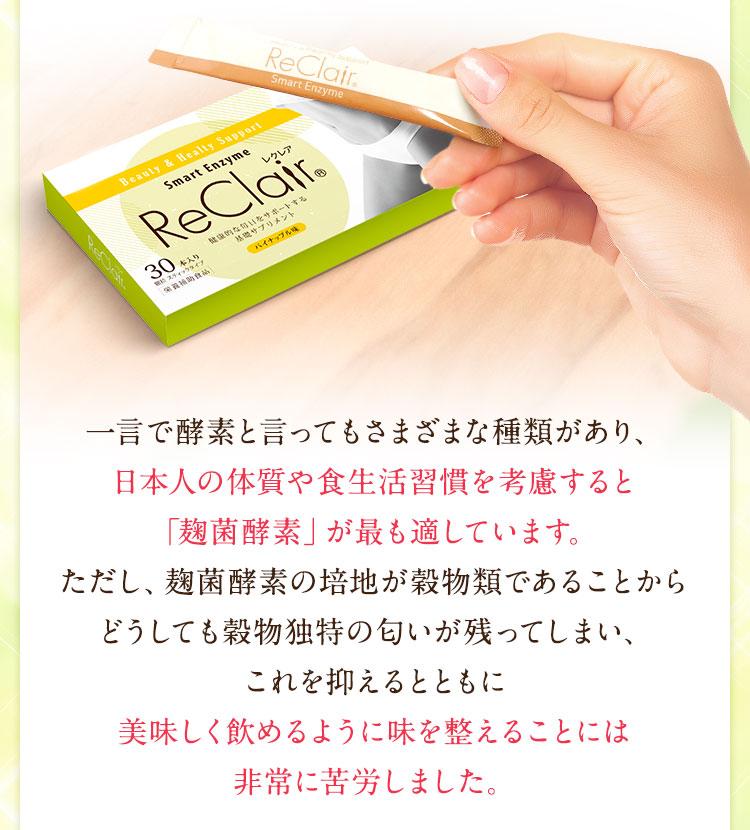 日本人の体質や食生活習慣を考慮すると「麹菌酵素」が最も適しています