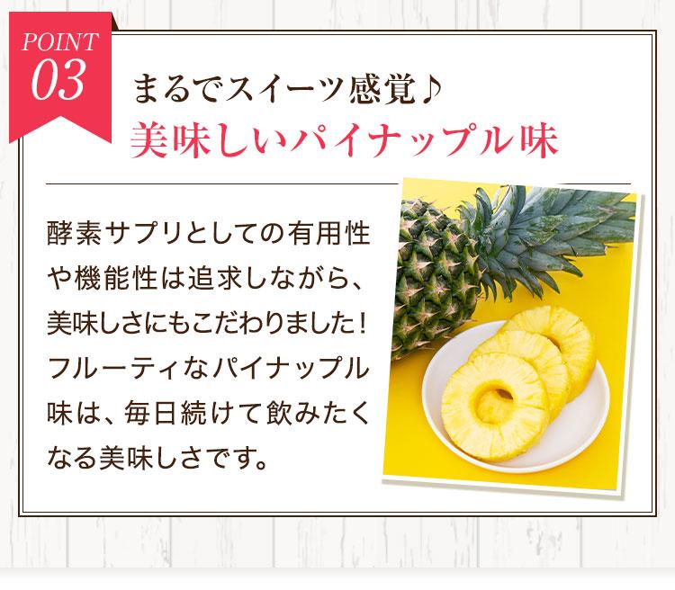 まるでスイーツ感覚!美味しいパイナップル味