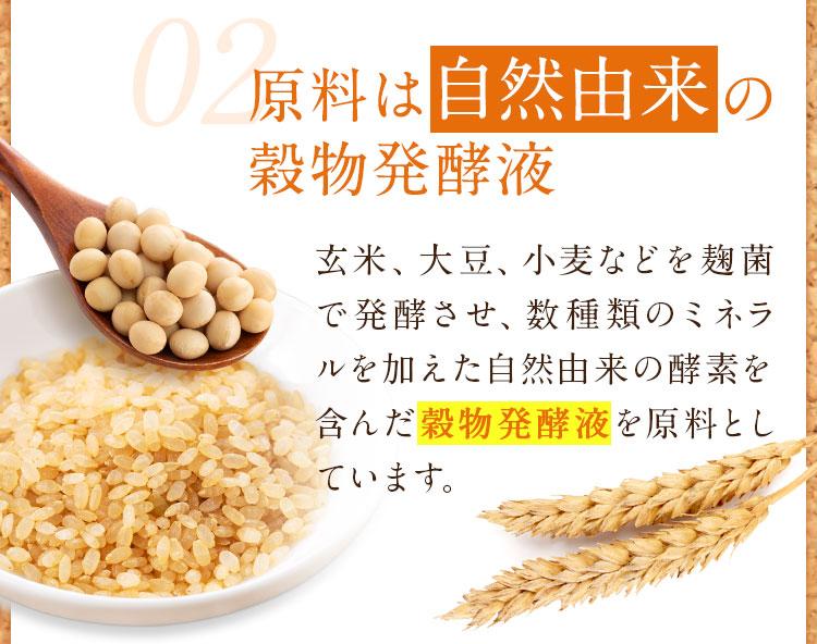 原料は自然由来の穀物発酵液