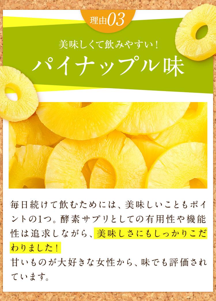 美味しくて飲みやすいパイナップル味