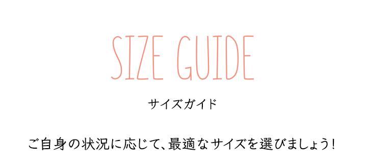 サイズガイド ご自身の状況に応じて、最適なサイズを選びましょう
