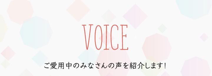 ご愛用中のみなさんの声をご紹介します!