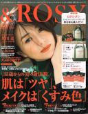 大人の品格美容マガジン「&ROSY」2018年10月号で「ハレナオーガニックホットクレンジングジェル」をご紹介いただきました!