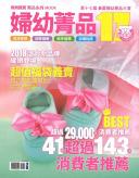台湾雑誌「媽媽寶寶」でアロベビー商品をご紹介いただきました!